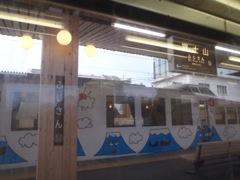 「富士山」駅